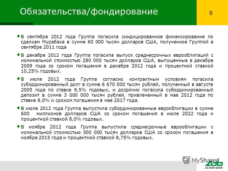 Обязательства/фондирование В сентябре 2012 года Группа погасила синдицированное финансирование по сделкам Мурабаха в сумме 60 000 тысяч долларов США, полученное Группой в сентябре 2011 года В декабре 2012 года Группа погасила выпуск среднесрочных евр