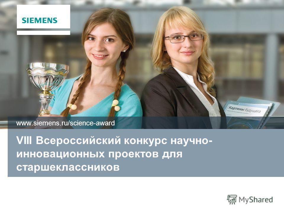 VIII Всероссийский конкурс научно- инновационных проектов для старшеклассников www.siemens.ru/science-award