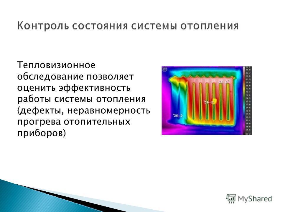Тепловизионное обследование позволяет оценить эффективность работы системы отопления (дефекты, неравномерность прогрева отопительных приборов)