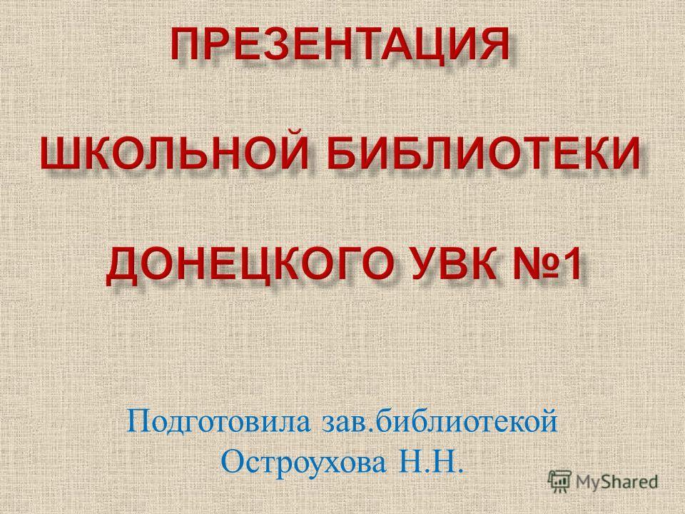 Подготовила зав. библиотекой Остроухова Н. Н.