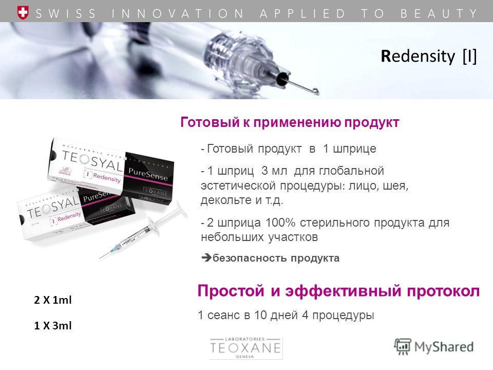 Redensity [I] Готовый к применению продукт - Готовый продукт в 1 шприце - 1 шприц 3 мл для глобальной эстетической процедуры : лицо, шея, декольте и т.д. - 2 шприца 100% стерильного продукта для небольших участков безопасность продукта 1 X 3ml 2 X 1m