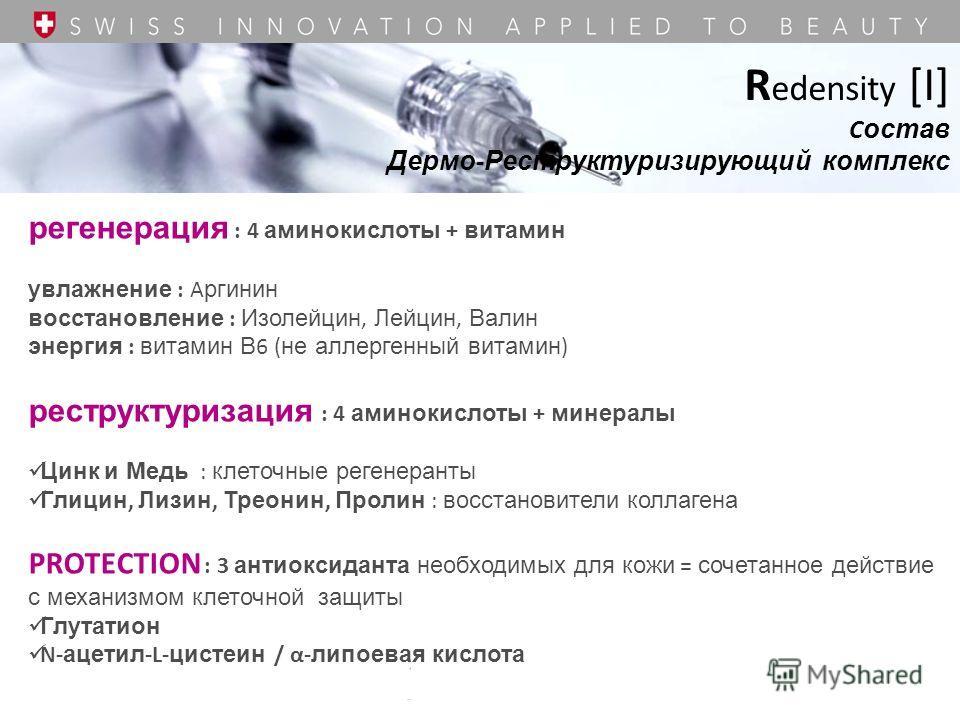 R edensity [I] C остав Дермо - Реструктуризирующий комплекс регенерация : 4 аминокислоты + витамин увлажнение : A ргинин восстановление : Изолейцин, Лейцин, Валин энергия : витамин В 6 ( не аллергенный витамин ) реструктуризация : 4 аминокислоты + ми