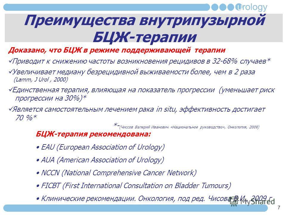 Преимущества внутрипузырной БЦЖ-терапии 7 Доказано, что БЦЖ в режиме поддерживающей терапии Приводит к снижению частоты возникновения рецидивов в 32-68% случаев* Увеличивает медиану безрецидивной выживаемости более, чем в 2 раза (Lamm, J Urol, 2000)