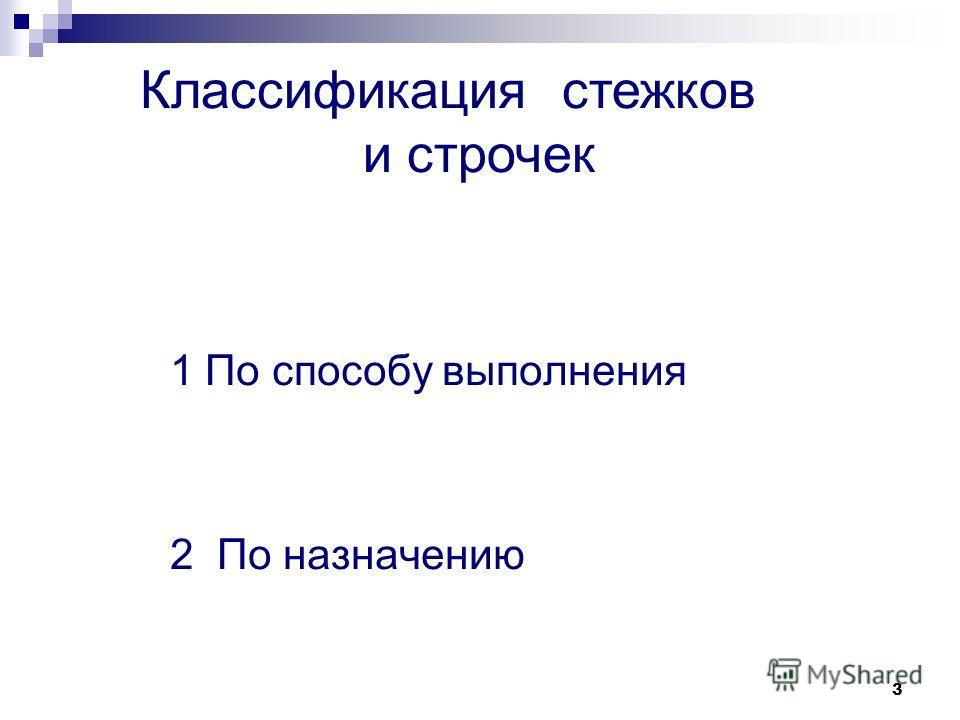 3 1 По способу выполнения 2 По назначению Классификация стежков и строчек