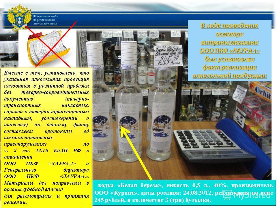 В складском помещении, принадлежащем ООО «Флагман», при осмотре была обнаружена алкогольная продукция, маркированная ФСМ с признаками подделки: В ходе проведения осмотра витрины магазина ООО ПКФ «ЛАУРА-1» был установлен факт реализации алкогольной пр