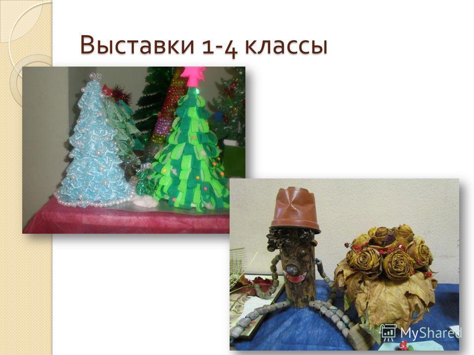 Выставки 1-4 классы