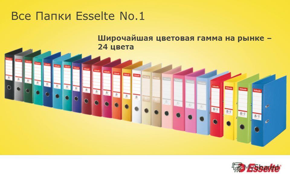 Все Папки Esselte No.1 Широчайшая цветовая гамма на рынке – 24 цвета