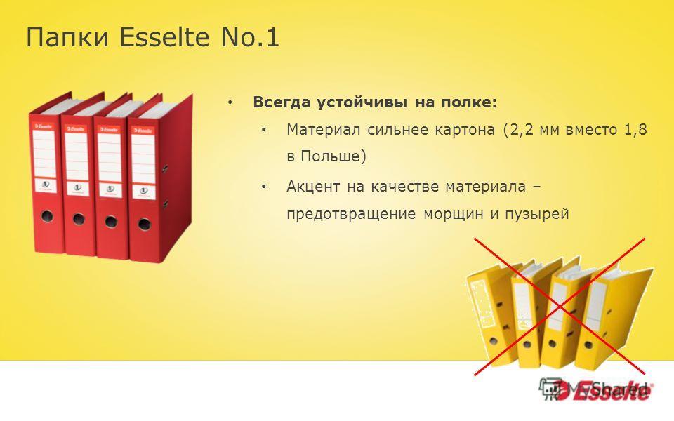 Папки Esselte No.1 Всегда устойчивы на полке: Материал сильнее картона (2,2 мм вместо 1,8 в Польше) Акцент на качестве материала – предотвращение морщин и пузырей