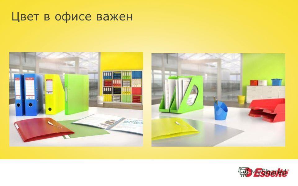 Цвет в офисе важен