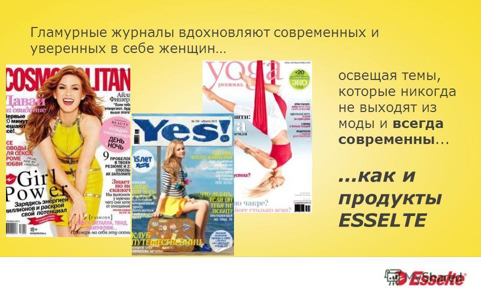 Гламурные журналы вдохновляют современных и уверенных в себе женщин… освещая темы, которые никогда не выходят из моды и всегда современны......как и продукты ESSELTE