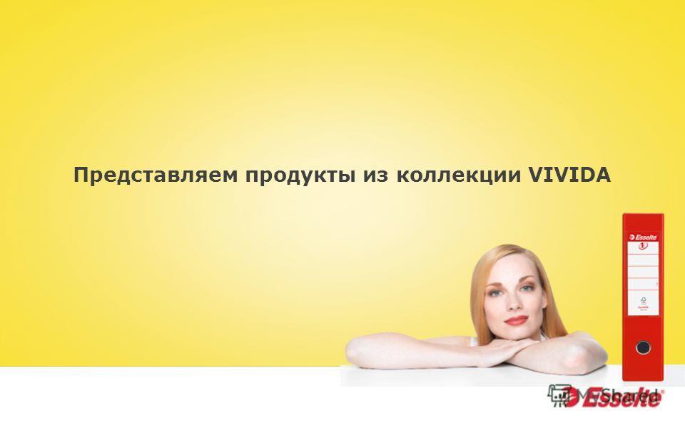 Представляем продукты из коллекции VIVIDA