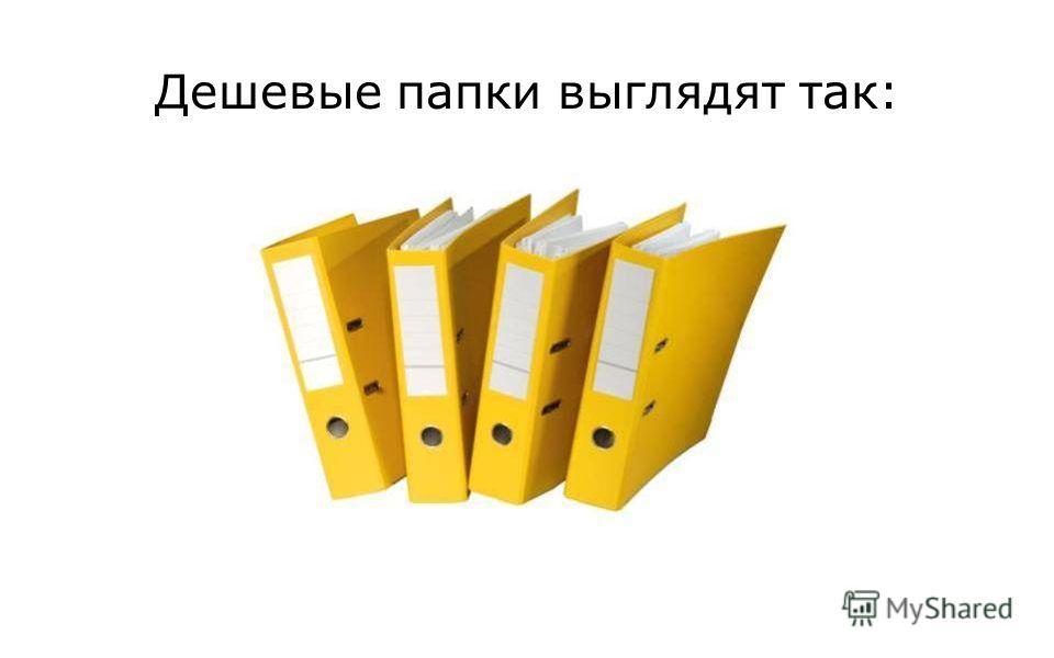 Дешевые папки выглядят так: