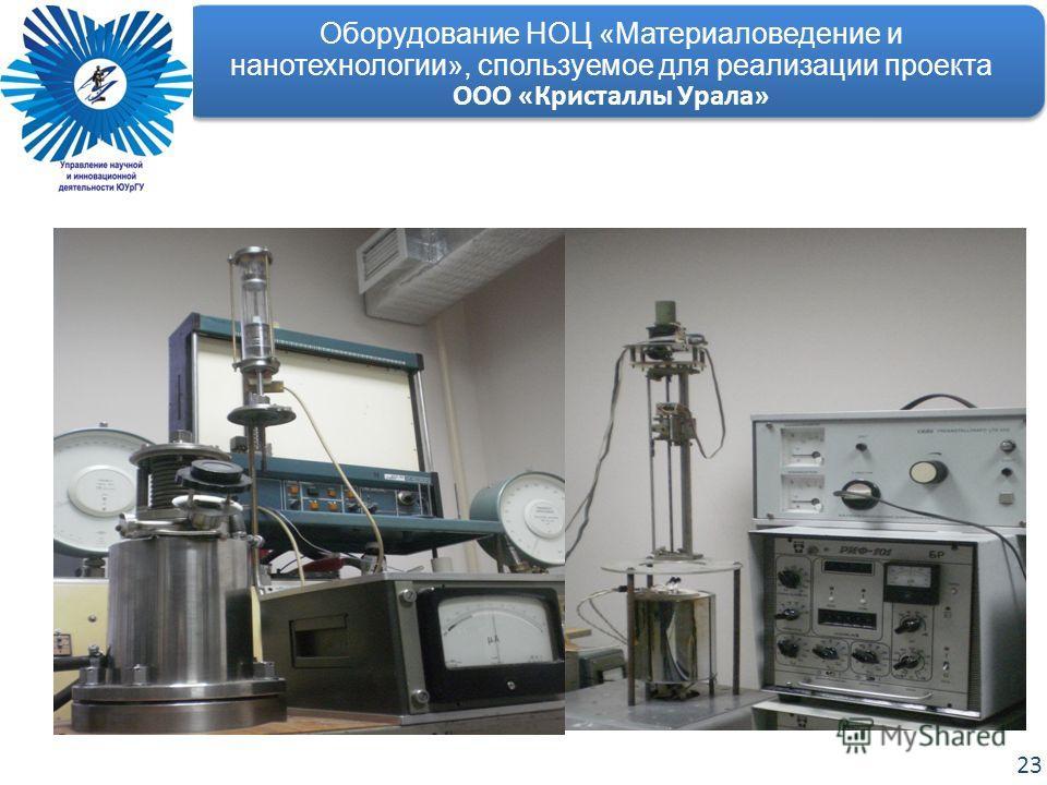 Оборудование НОЦ «Материаловедение и нанотехнологии», спользуемое для реализации проекта ООО «Кристаллы Урала» 23