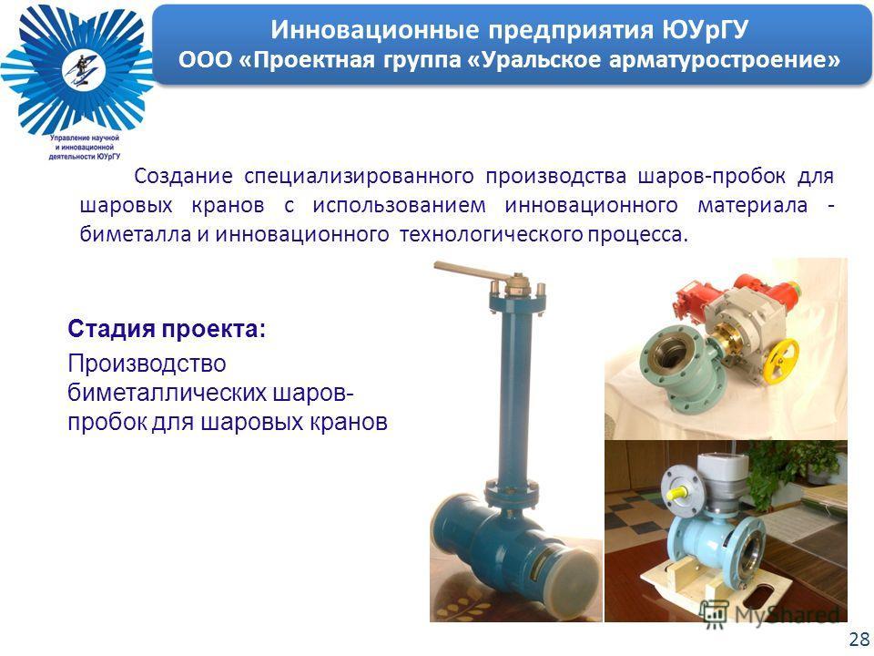 Создание специализированного производства шаров-пробок для шаровых кранов с использованием инновационного материала - биметалла и инновационного технологического процесса. Стадия проекта: Производство биметаллических шаров- пробок для шаровых кранов