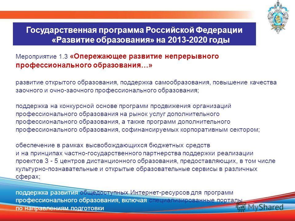 Государственная программа Российской Федерации «Развитие образования» на 2013-2020 годы Мероприятие 1.3 «Опережающее развитие непрерывного профессионального образования…» развитие открытого образования, поддержка самообразования, повышение качества з