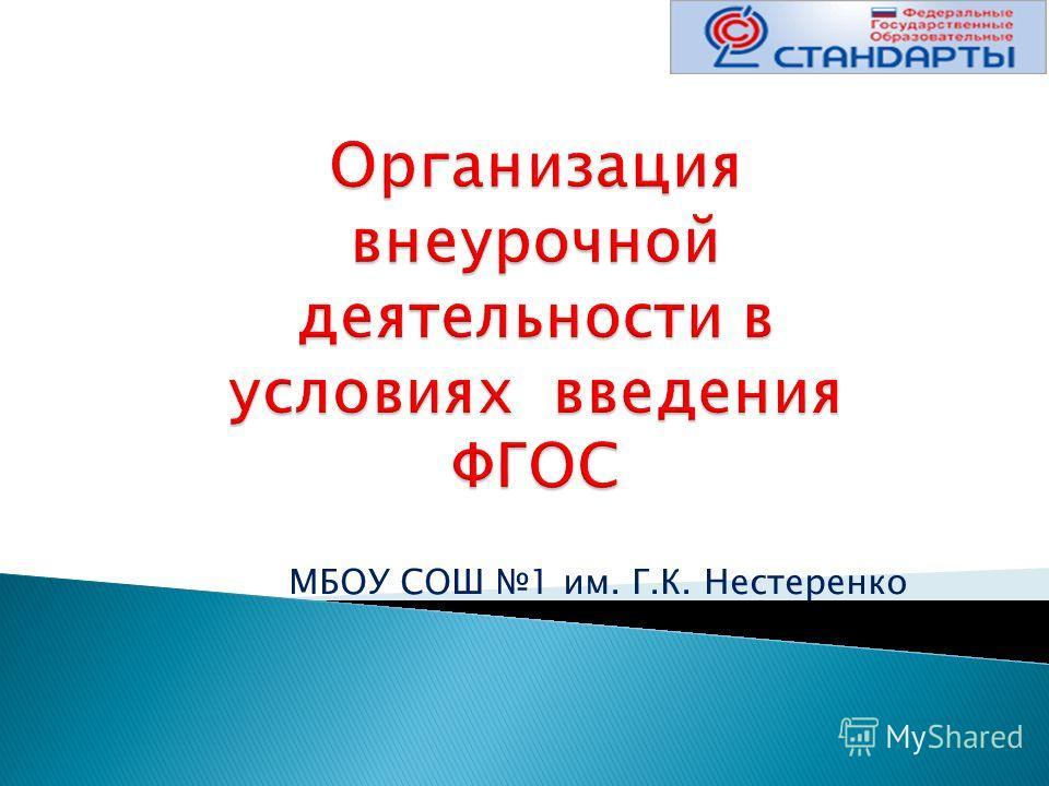 МБОУ СОШ 1 им. Г.К. Нестеренко