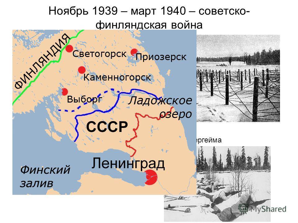 Ноябрь 1939 – март 1940 – советско- финляндская война Линия Маннергейма