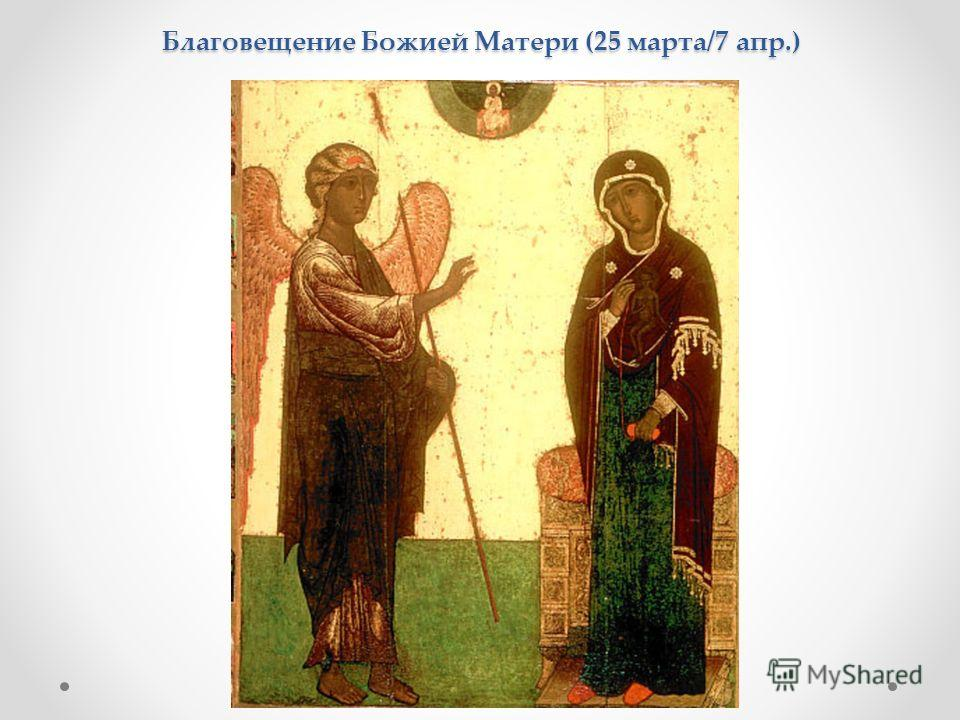 Благовещение Божией Матери (25 марта/7 апр.)