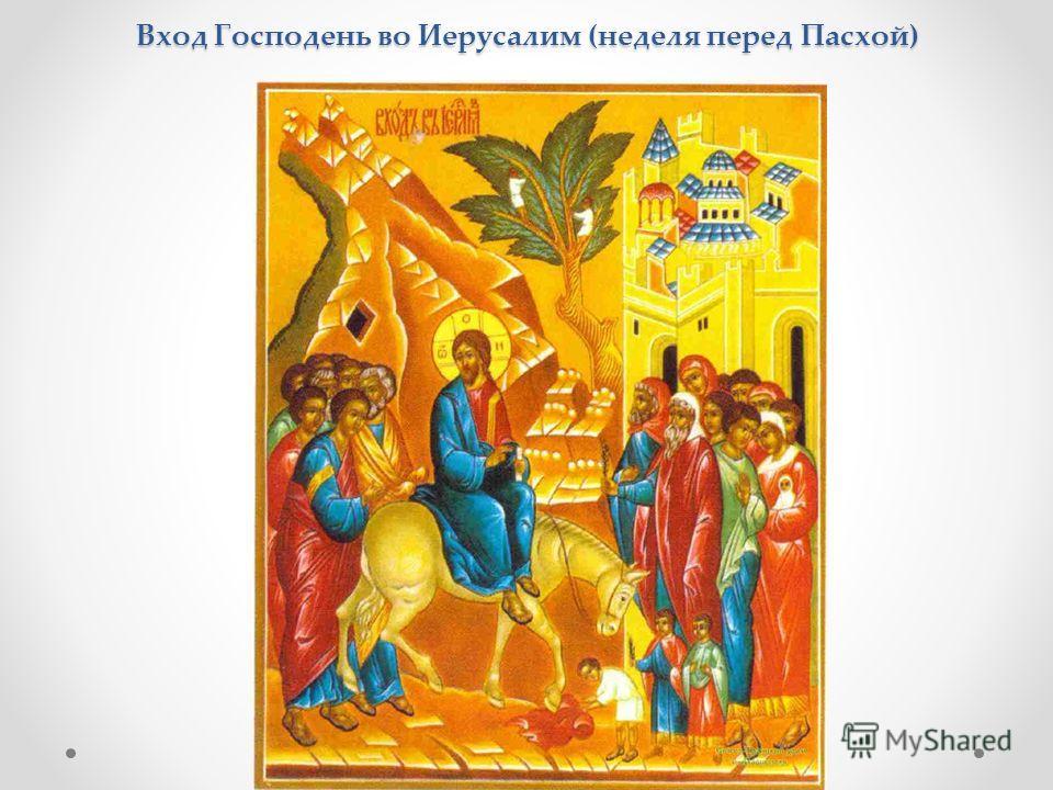 Вход Господень во Иерусалим (неделя перед Пасхой)