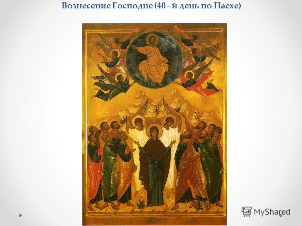 Вознесение Господне (40 –й день по Пасхе)