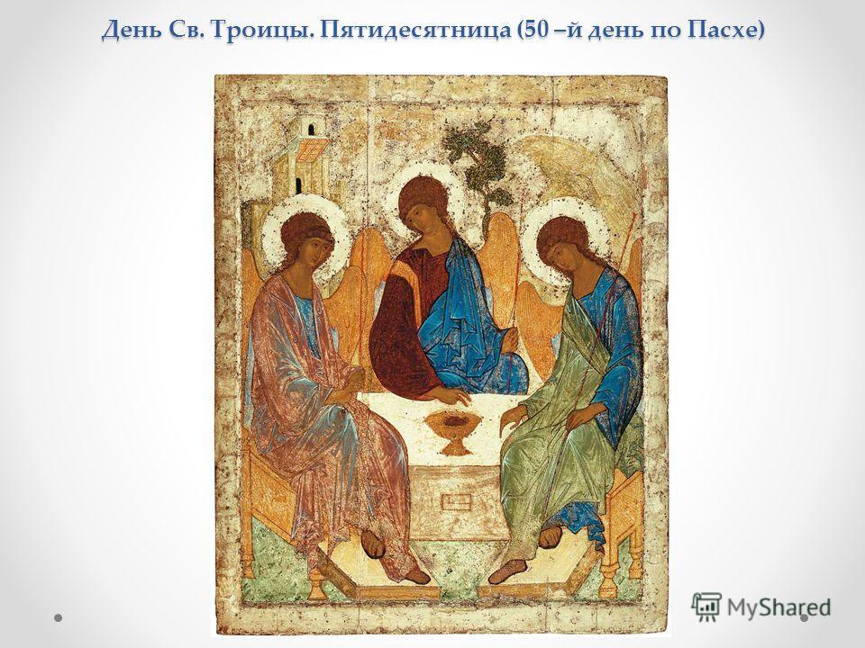 День Св. Троицы. Пятидесятница (50 –й день по Пасхе)