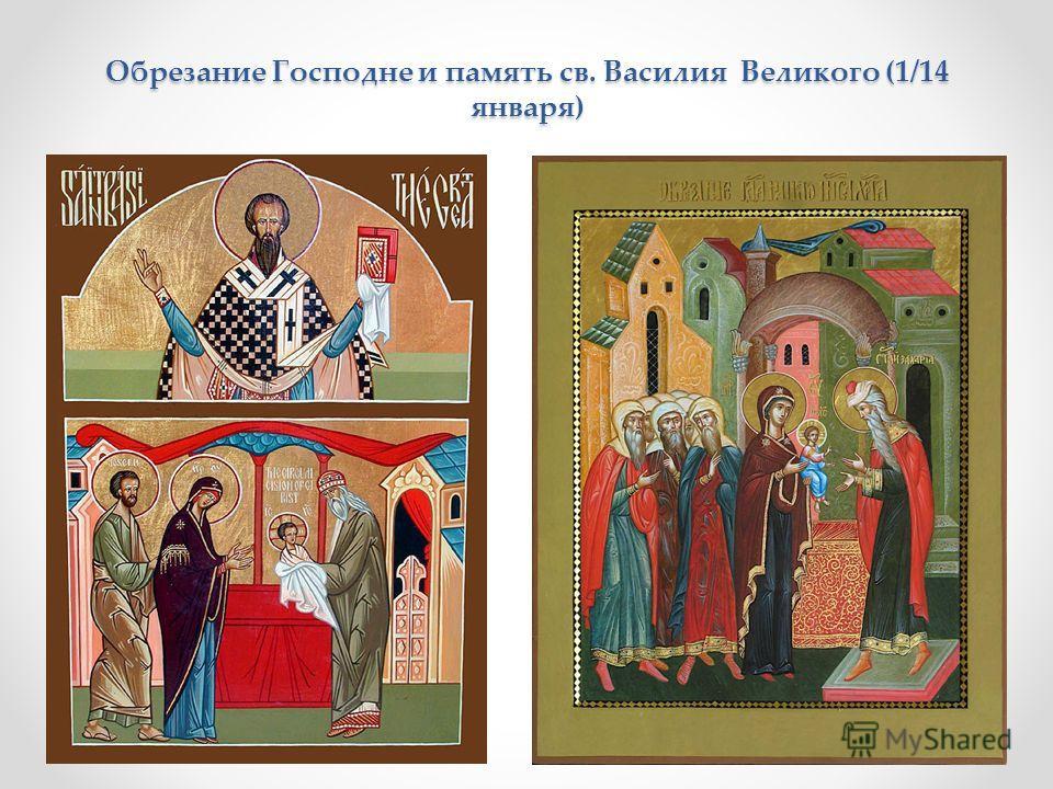 Обрезание Господне и память св. Василия Великого (1/14 января)