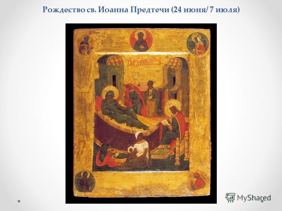 Рождество св. Иоанна Предтечи (24 июня/ 7 июля)