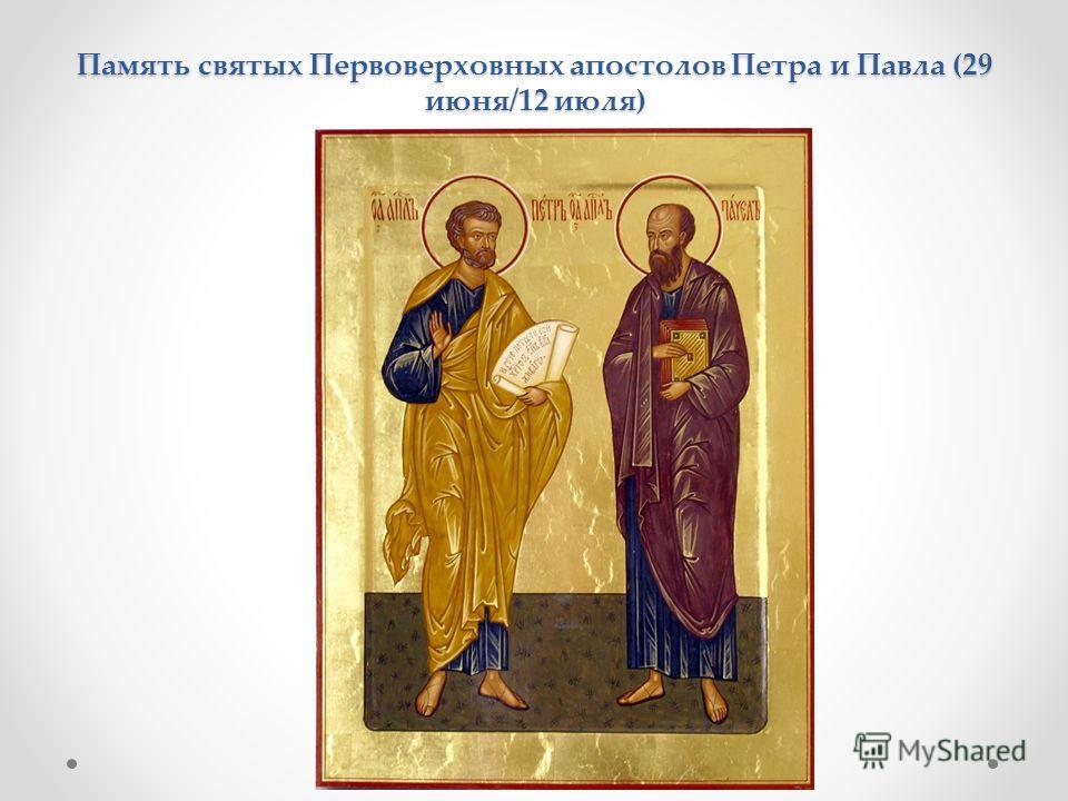 Память святых Первоверховных апостолов Петра и Павла (29 июня/12 июля)