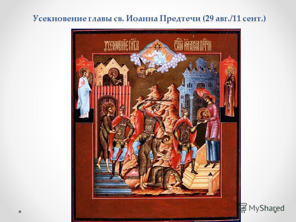Усекновение главы св. Иоанна Предтечи (29 авг./11 сент.) Усекновение главы св. Иоанна Предтечи (29 авг./11 сент.)