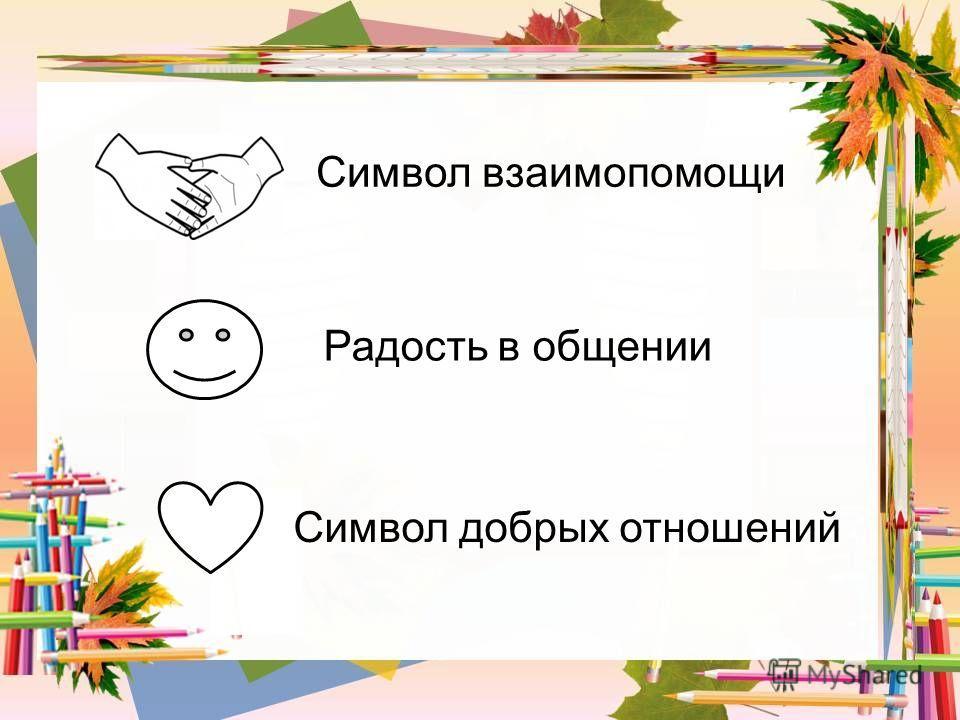 Символ взаимопомощи Радость в общении Символ добрых отношений