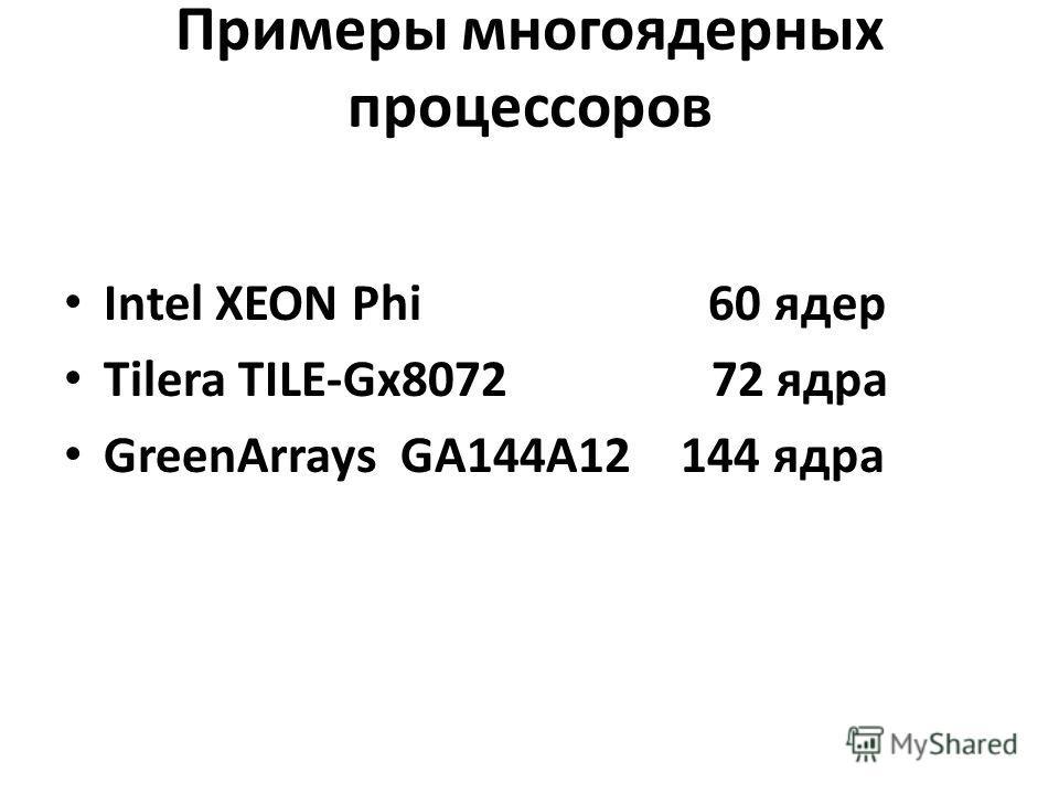 Примеры многоядерных процессоров Intel XEON Phi 60 ядер Tilera TILE-Gx8072 72 ядра GreenArrays GA144A12 144 ядра
