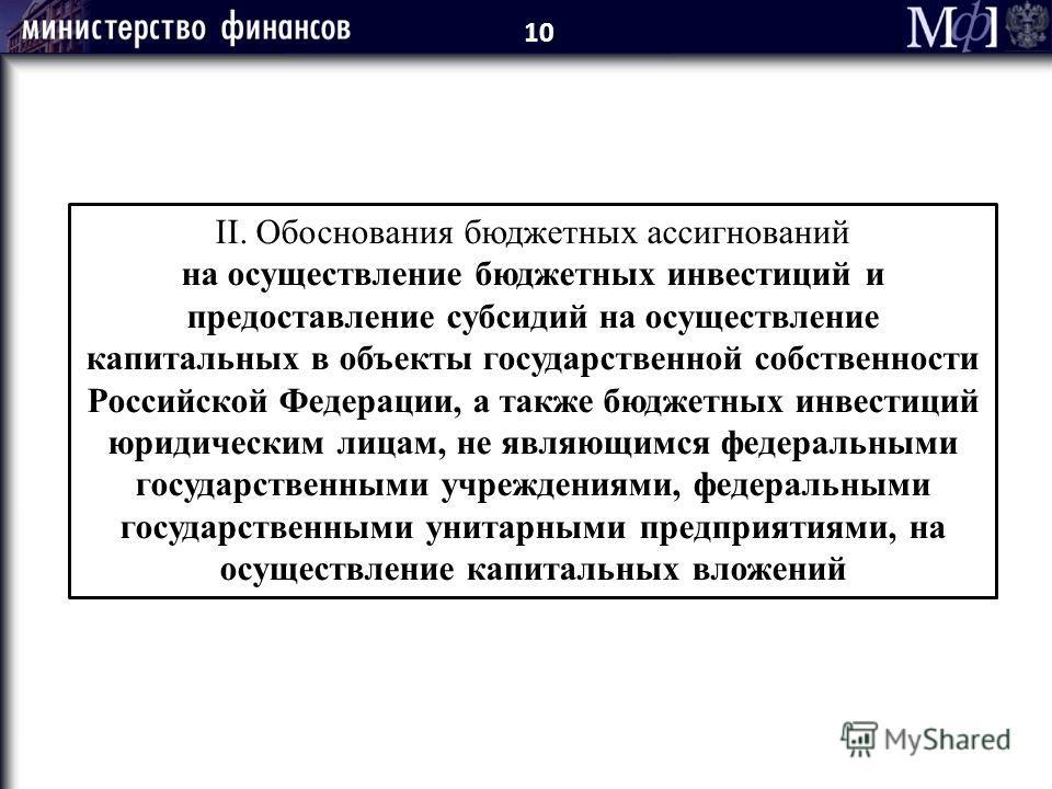 II. Обоснования бюджетных ассигнований на осуществление бюджетных инвестиций и предоставление субсидий на осуществление капитальных в объекты государственной собственности Российской Федерации, а также бюджетных инвестиций юридическим лицам, не являю