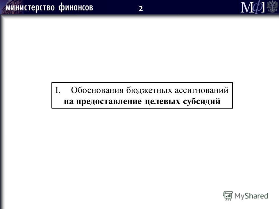 I.Обоснования бюджетных ассигнований на предоставление целевых субсидий 2