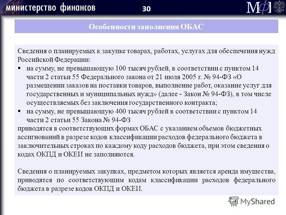 Особенности заполнения ОБАС Сведения о планируемых к закупке товарах, работах, услугах для обеспечения нужд Российской Федерации: на сумму, не превышающую 100 тысяч рублей, в соответствии с пунктом 14 части 2 статьи 55 Федерального закона от 21 июля