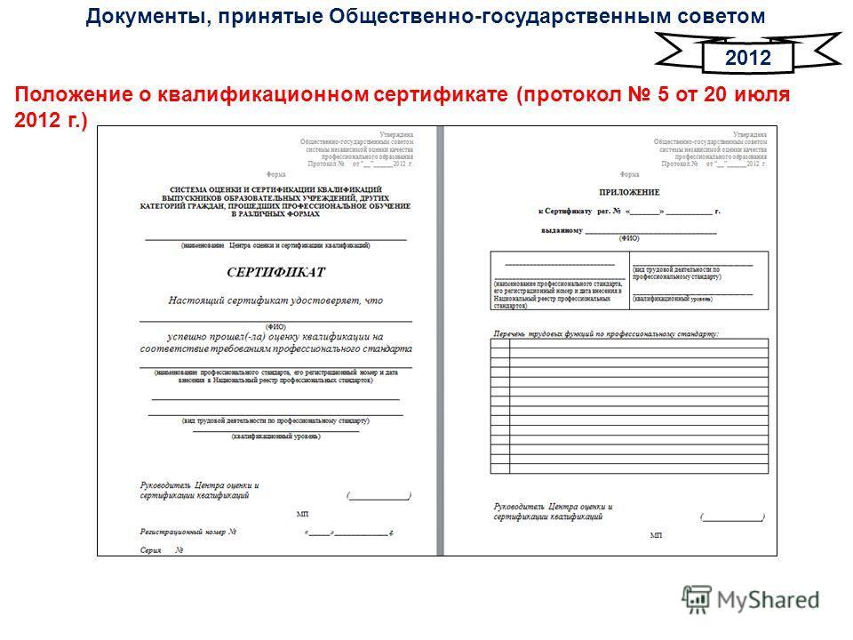 Документы, принятые Общественно-государственным советом Положение о квалификационном сертификате (протокол 5 от 20 июля 2012 г.) 2012