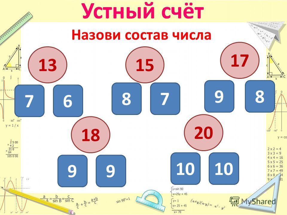 Устный счёт 13 20 18 15 17 Назови состав числа 76 99 10 87 89