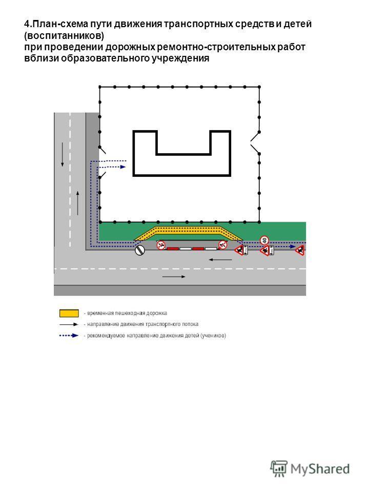 4.План-схема пути движения транспортных средств и детей (воспитанников) при проведении дорожных ремонтно-строительных работ вблизи образовательного учреждения
