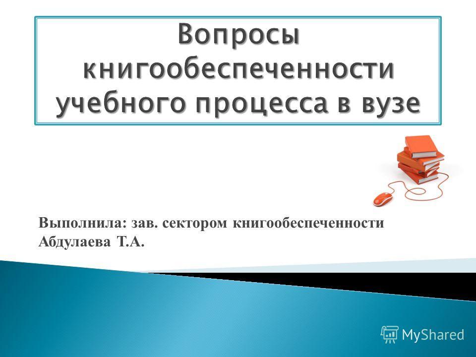 Выполнила: зав. сектором книгообеспеченности Абдулаева Т.А.