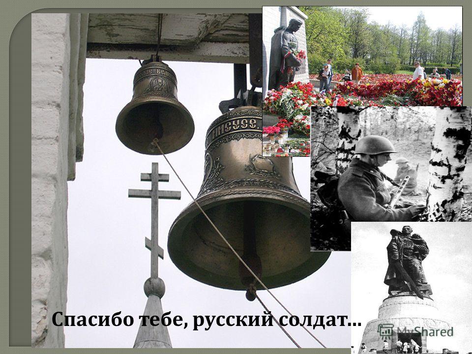 Спасибо тебе, русский солдат …