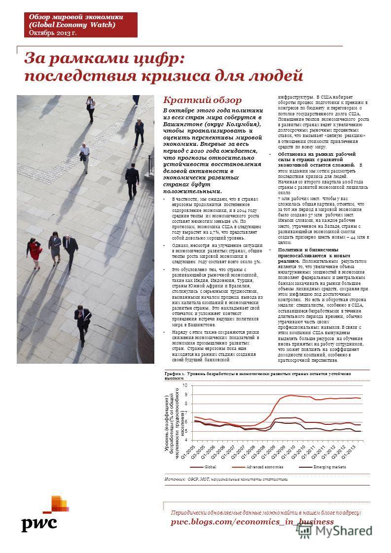 Обзор мировой экономики (Global Economy Watch) Октябрь 2013 г. За рамками цифр: последствия кризиса для людей Периодически обновляемые данные можно найти в нашем блоге по адресу: pwc.blogs.com/economics_in_business Краткий обзор В октябре этого года