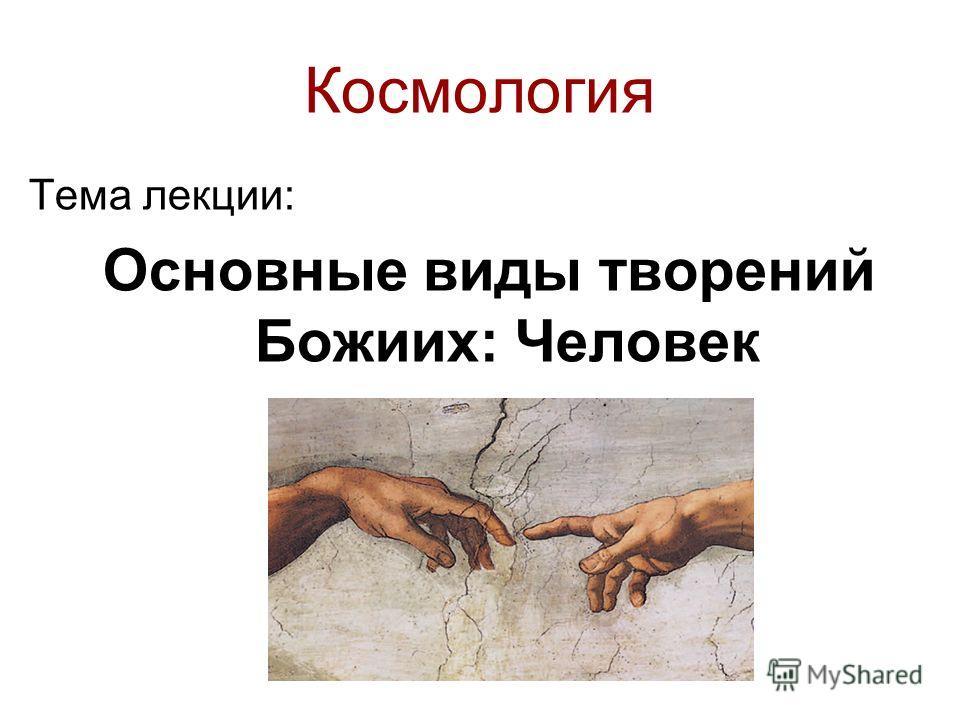 Космология Тема лекции: Основные виды творений Божиих: Человек