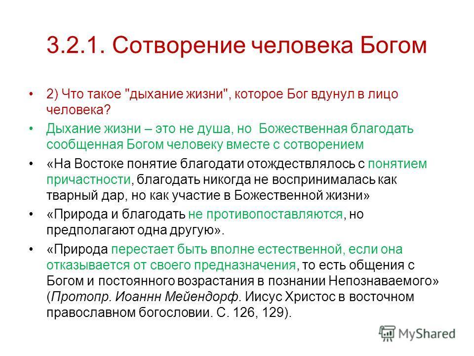 3.2.1. Сотворение человека Богом 2) Что такое