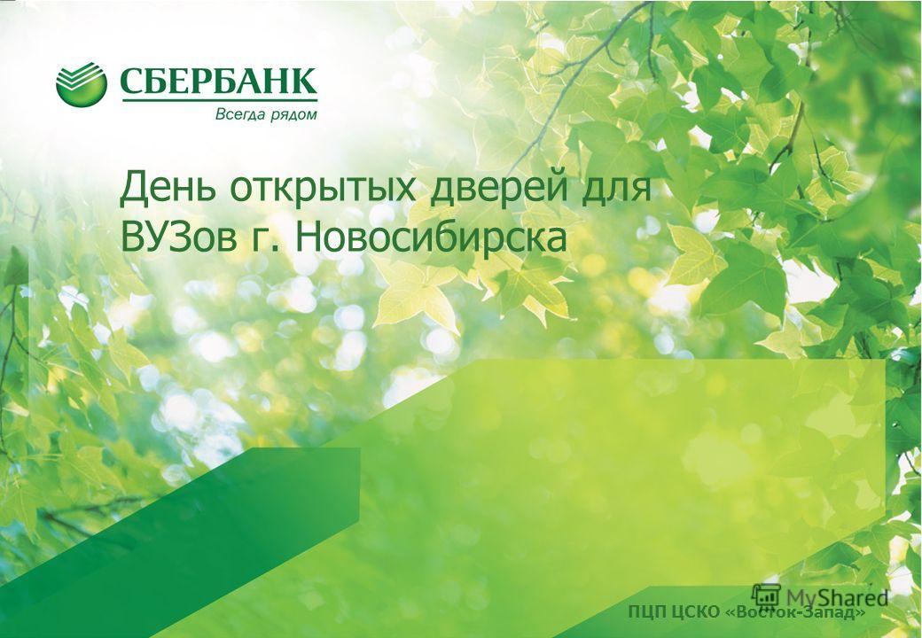 ПЦП ЦСКО «Восток-Запад» День открытых дверей для ВУЗов г. Новосибирска