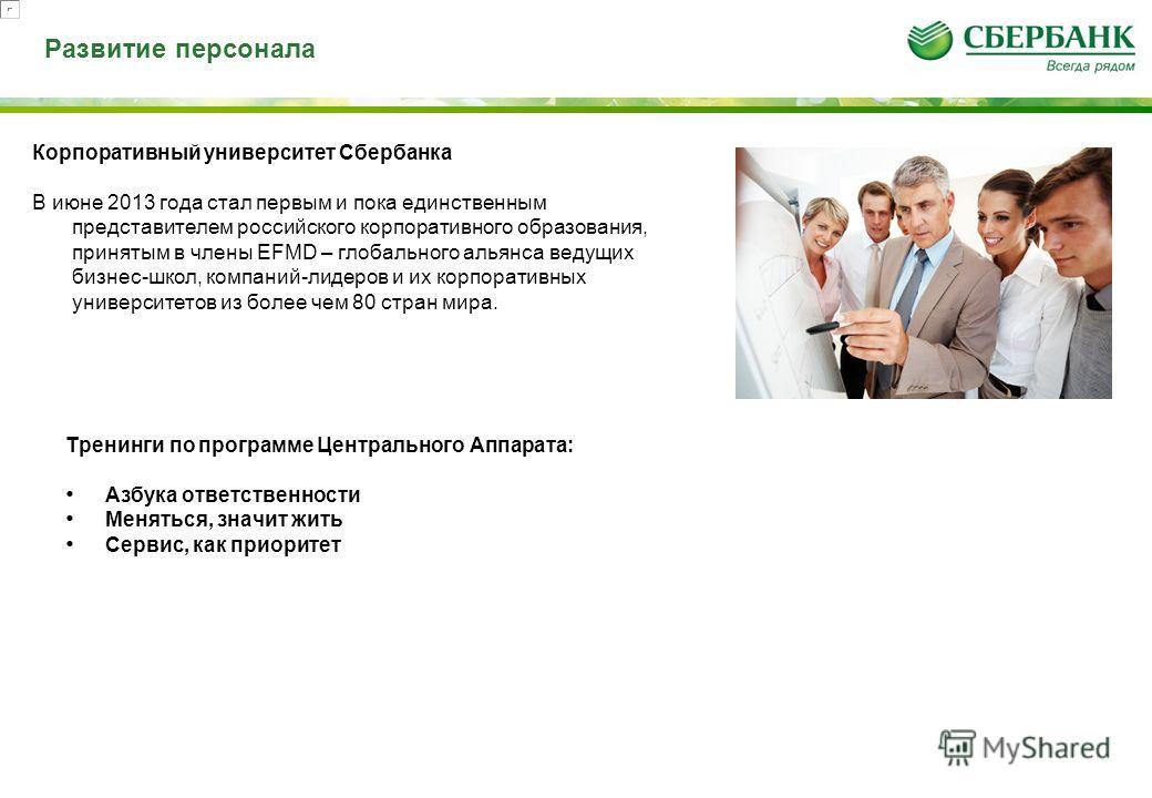 Корпоративный университет Сбербанка В июне 2013 года стал первым и пока единственным представителем российского корпоративного образования, принятым в члены EFMD – глобального альянса ведущих бизнес-школ, компаний-лидеров и их корпоративных университ