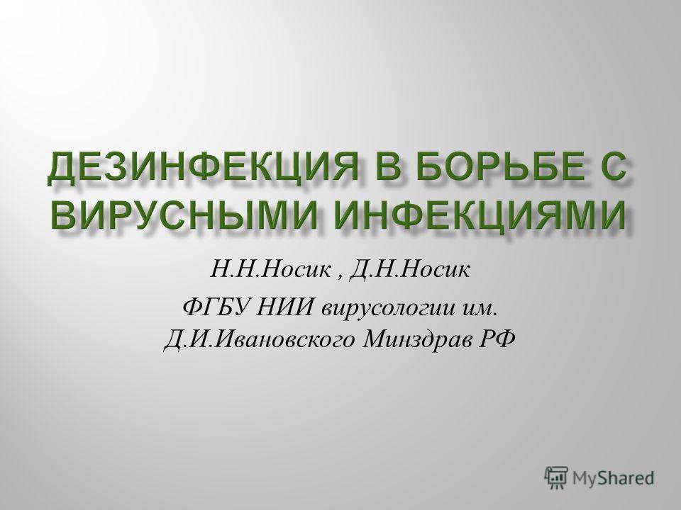 Н.Н.Носик, Д.Н.Носик ФГБУ НИИ вирусологии им. Д.И.Ивановского Минздрав РФ