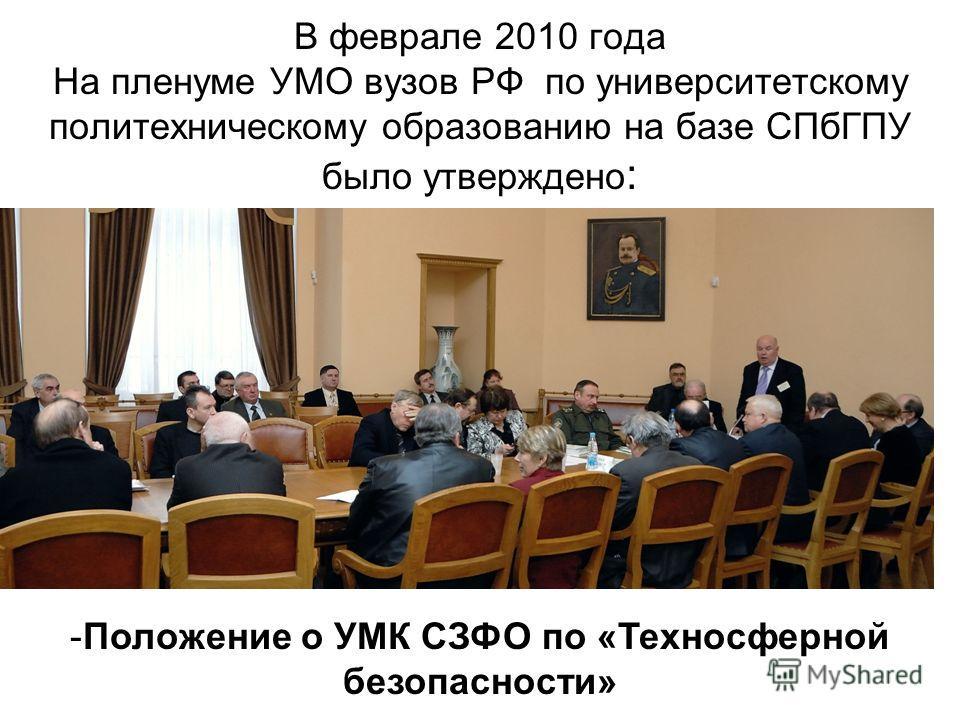 В феврале 2010 года На пленуме УМО вузов РФ по университетскому политехническому образованию на базе СПбГПУ было утверждено : -Положение о УМК СЗФО по «Техносферной безопасности»