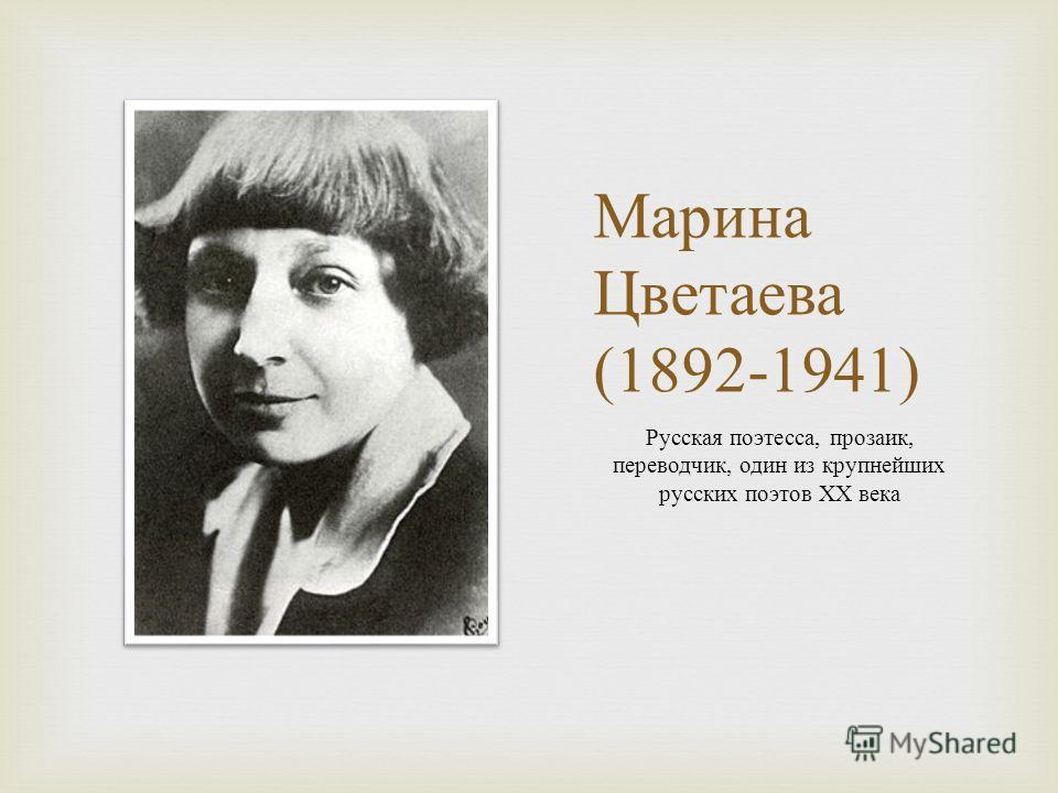 Марина Цветаева (1892-1941) Русская поэтесса, прозаик, переводчик, один из крупнейших русских поэтов XX века