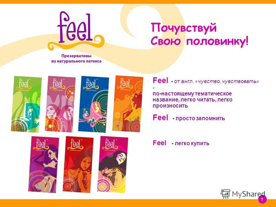 Почувствуй Свою половинку! Feel - от англ. «чувство, чувствовать» - по-настоящему тематическое название, легко читать, легко произносить Feel - просто запомнить Feel - легко купить 1