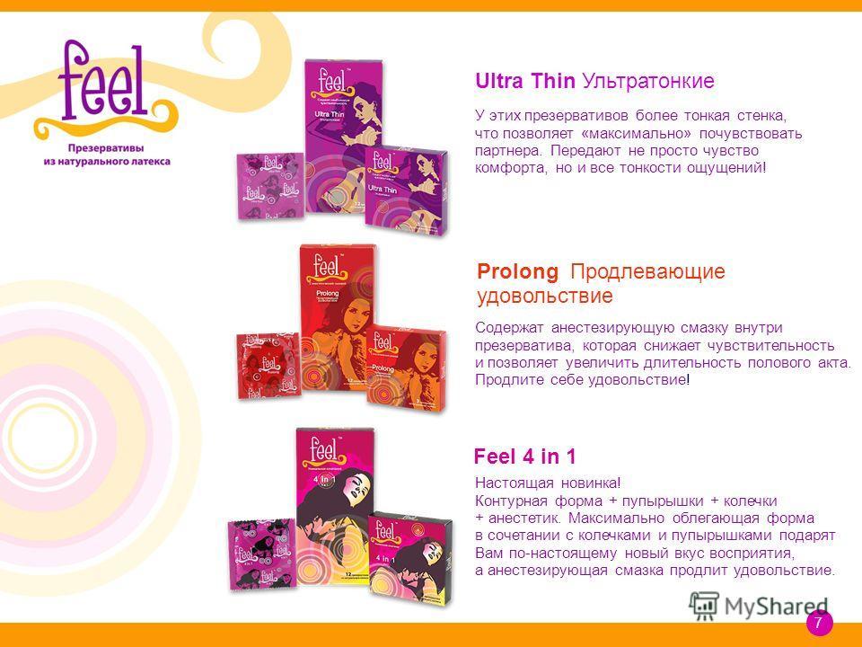 У этих презервативов более тонкая стенка, что позволяет «максимально» почувствовать партнера. Передают не просто чувство комфорта, но и все тонкости ощущений! Ultra Thin Ультратонкие Содержат анестезирующую смазку внутри презерватива, которая снижает