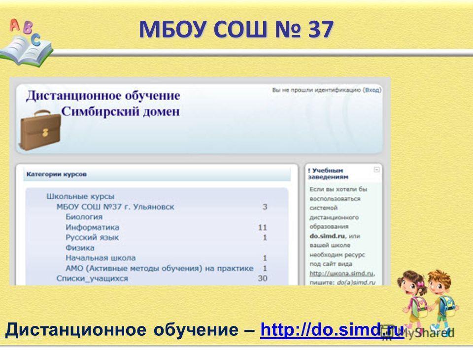 МБОУ СОШ 37 Дистанционное обучение – http://do.simd.ruhttp://do.simd.ru